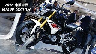 getlinkyoutube.com-[IN新聞] 米蘭車展特別報導-BMW G310R展場快訊
