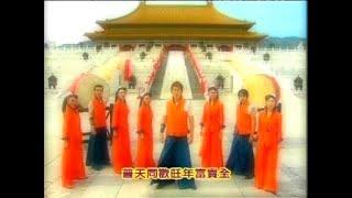 getlinkyoutube.com-[八大巨星] 大旺年 -- 气势如虹 (Official MV)