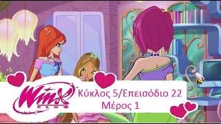 getlinkyoutube.com-Winx Club 5-5x22-Άκου την κάρδια σου greek part 1