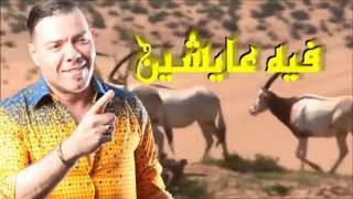 "getlinkyoutube.com-جديد سفير الثرات الشعبي عادل الميلودي ""حنا مغاربة""  New Adil El Miloudi ""7na Mgharba"""