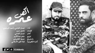getlinkyoutube.com-احمد الساعدي وغسان الشامر اكص عمره اليمد ايده على سامراء2015خرررررافيهــ