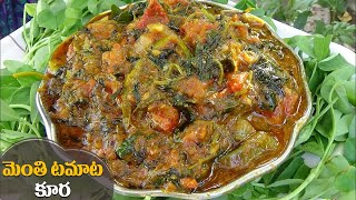 getlinkyoutube.com-how to cook methi tomato curry in telugu | Fenugreek Leaves Tomato curry | Menthi curry(మెంతి టమాట)