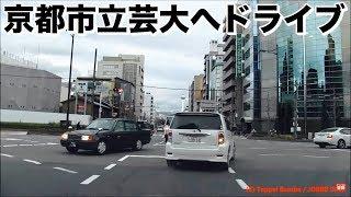 getlinkyoutube.com-烏丸通り→国道9号大丸京都店から京都市立芸術大学【車載】