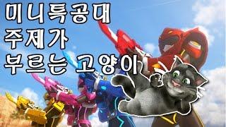 getlinkyoutube.com-미니특공대 주제가 부르는 고양이