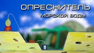 getlinkyoutube.com-опреснитель