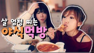 getlinkyoutube.com-[먹방] 야식 치킨과 떡볶이♥ 다이어트는 내일부터♥ | 디바제시카(Deeva Jessica)