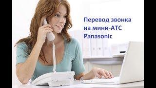 Перевод звонка на телефонах Panasonic.
