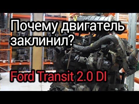 Почему двигатель заклинил? Разбираемся и обсуждаем проблемы мотора Ford Transit 2.0DI