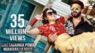 Chittagainga Powa Noakhailla Maia Title Song (Full Video) l  Shakib Khan l Bubly l Shapla Media