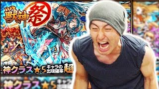 getlinkyoutube.com-【モンスト】7月獣神祭!!信仰こそ我らが武器、進め!!!