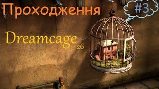 Проходження Dreamcage #3