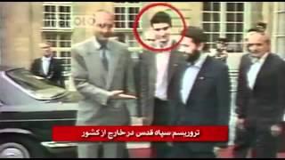 getlinkyoutube.com-ترور های ایران !!!