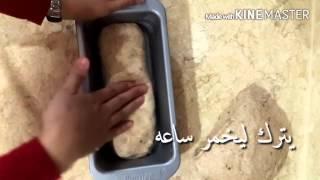 getlinkyoutube.com-خبز صحي ممكن تعمليه على شكل توست او خبز برجر