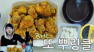 getlinkyoutube.com-[아캔]다시먹는 BHC뿌링클  치킨 먹방 리뷰