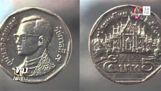 getlinkyoutube.com-ทุบโต๊ะข่าว : ร้านดังเจ้าเก่า รับซื้อเหรียญ 5 ให้ราคา 1,500  16/07/58