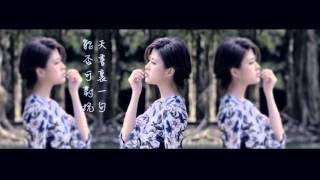 getlinkyoutube.com-麥家瑜 Keeva Mak - 《給自己的命書》MV