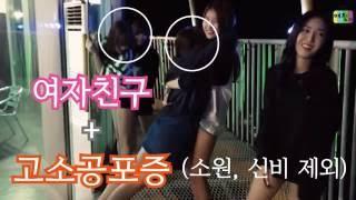 getlinkyoutube.com-여자친구 + 고소공포증 (소원, 신비 제외)