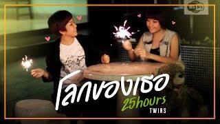getlinkyoutube.com-โลกของเธอ - 25 hours : TWIN