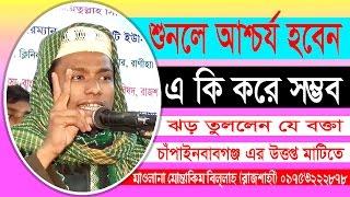getlinkyoutube.com-2017 সালের নতুন চমক | Hafej Mawlana Mostakim Billah Rajsahi | Bangla waz 2017 New mahfil Media