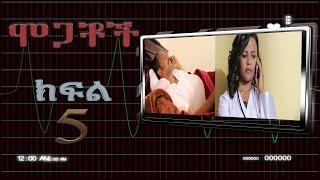 Mogachoch EBS Latest Series Drama Mogachoch - S01E05 - Part 5