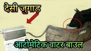 गाय को पानी पिलाने का ऐसा जुगाड़ न देखा होगा  || Desi Jugaad water system || Hello Kisaan