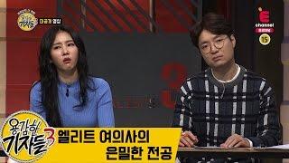 엘리트 여의사의 은밀한 전공 [용감한 기자들] 204회 미공개 170315