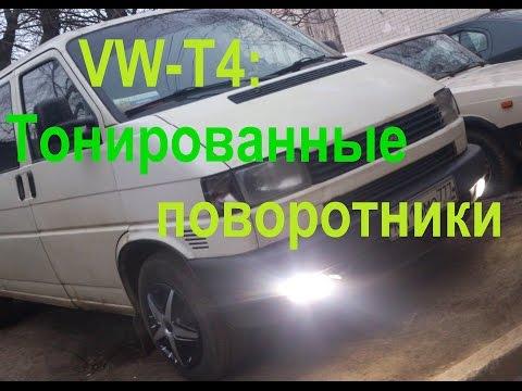 VW-T4: Тонированные поворотники