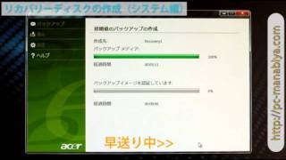getlinkyoutube.com-リカバリーディスクの作成 その1;システム編(Acer AM3970)