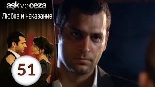 getlinkyoutube.com-Любовь и наказание   Ask ve Ceza 51 серия   смотреть онлайн видео на Киви