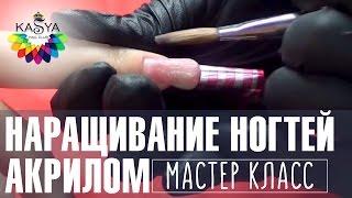 getlinkyoutube.com-Наращивание ногтей акрилом. Мастер класс по маникюру от Евгении Исай