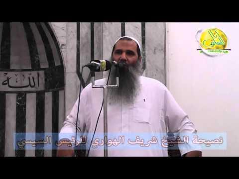 نصيحة من الشيخ/ شريف الهوارى للرئيس/عبدالفتاح السيسى