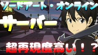 getlinkyoutube.com-【Minecraft】ソードアート・オンライン MMORPG 「サーバー紹介!?」 Sword Art Online Server