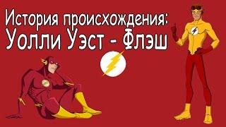 getlinkyoutube.com-Уолли Уэст. История происхождения / Flash