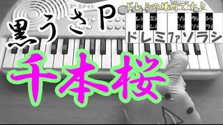 getlinkyoutube.com-1本指ピアノ【千本桜】スローテンポ半本桜アレンジ 簡単ドレミ楽譜 (超初心者向け)