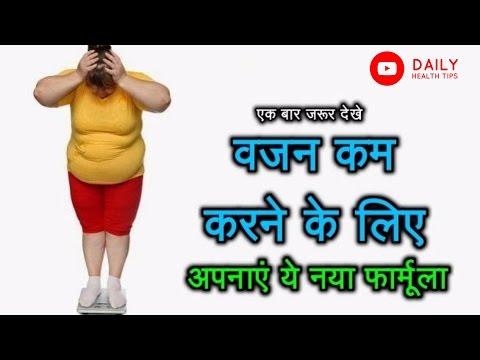 २ अचूक फार्मूला तेज़ी से वजन कम करने के लिए   Quick Weight loss Formula in Hindi