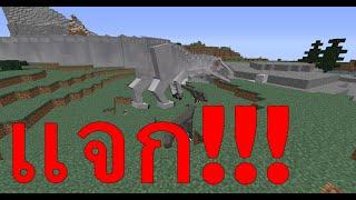 getlinkyoutube.com-มามา!!! แจกตัวโหลดมายคราฟ MOD ไดโนเสาร์1.8-1.7.10