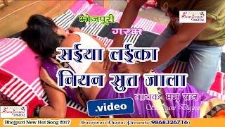 HD साइयां लईका नियन सूत जाले कोरा में  | Bhojpuri hIT Song | Mannu Raj
