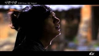 Jang Hye Jin, MC Sniper _ Bad guy(나쁜 사람) (Faith OST) MV