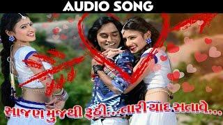 getlinkyoutube.com-Sajan Muj Thi Ruthi - Bechar Thakor New 2016 Song - Latest Gujarati Romantic Song
