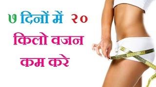 ७ दिनों में  २० किलो वजन काम करे    मोटापा कम करने के उपाय   Reduce 20 KG in 7 Days In Hindi