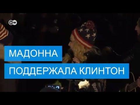 Уличный концерт Мадонны в Нью-Йорке в поддержку Клинтон