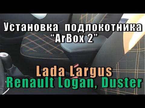 """Установка подлокотника """"ArBox 2"""" Lada Largus, Renault: Logan, Sandero, Duster"""
