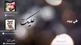getlinkyoutube.com-شيلة مته يزين الوقت وأكون يمك الشاعر سعود العلي اداء عبدالله الطوارائ