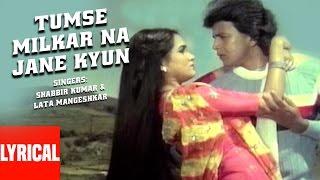 Tumse Milkar Na Jane Lyrical Video | Pyar Jhukta Nahin | Mithun Chakraborty, Padmini width=