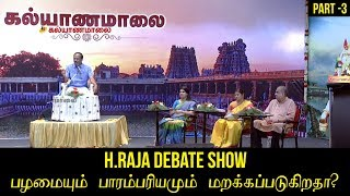 Kalyanamalai - Madurai Debate Show | Raja | பழமை மறக்கப்படுகிறதா ? | Full Episode 893 | SUN TV show