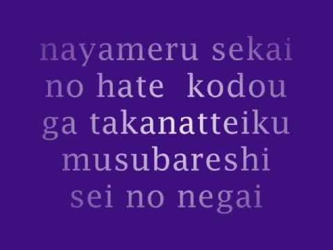 Highschool DxD Opening Full Lyrics [Trip -innocent of D-]