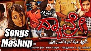 Dyavre Songs Mashup  | Yograj Bhat, Ninasam Satish, Kalpana Pandit