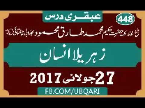 Surah Rahman with Urdu and English subtitles - Qari Syed Sadaqat Ali