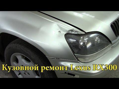Кузовной ремонт Lexus RX300.