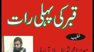 getlinkyoutube.com-Qabar Ki Pehli Raat by  Molanaa Shareef Alhya Abadi Akhary Taqrer .